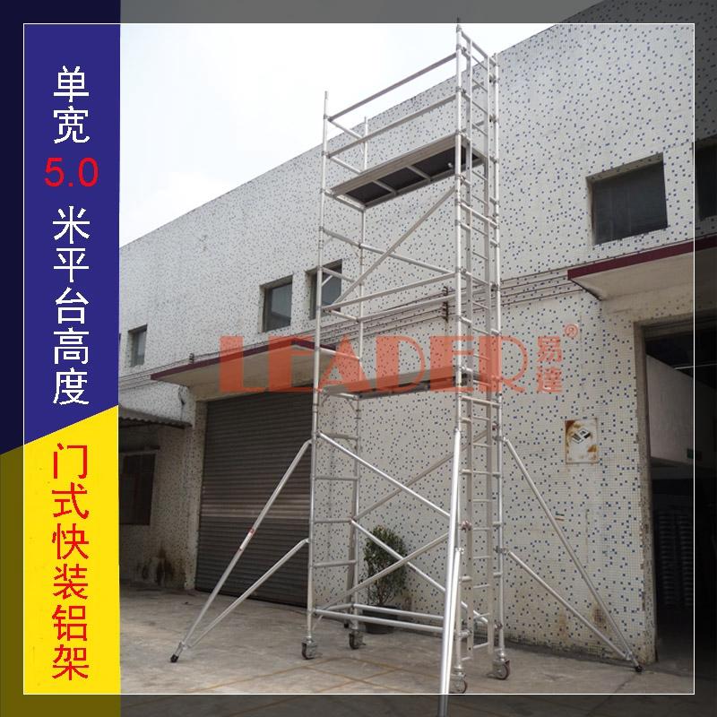 广告幕墙清洁移动快装铝架